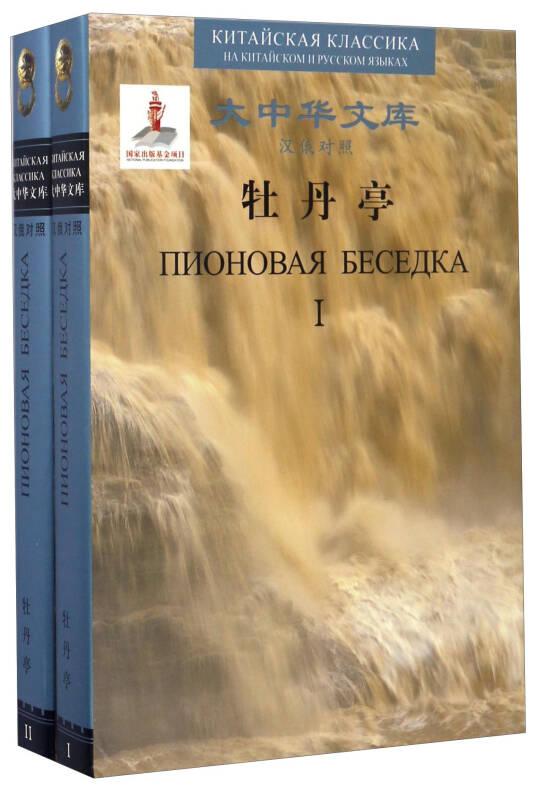 牡丹亭(套装共2册 汉俄对照)/大中华文库