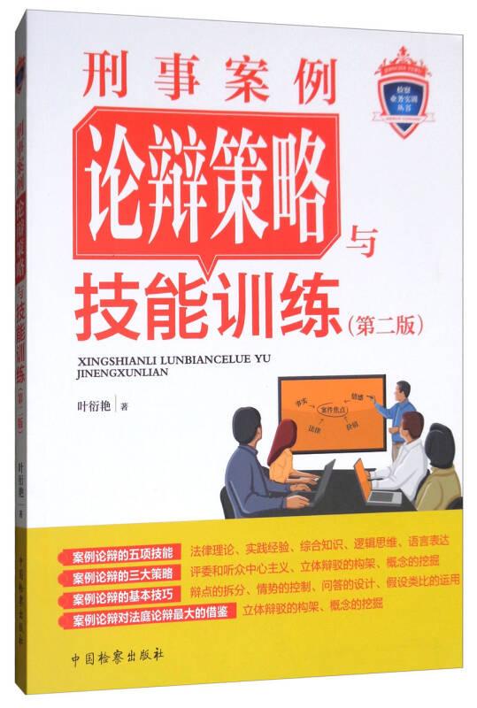 刑事案例论辩策略与技能训练(第二版)/检察业务实训丛书