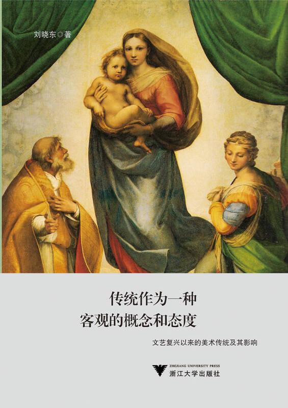 传统作为一种客观的概念和态度:文艺复兴以来的美术传统及其影响
