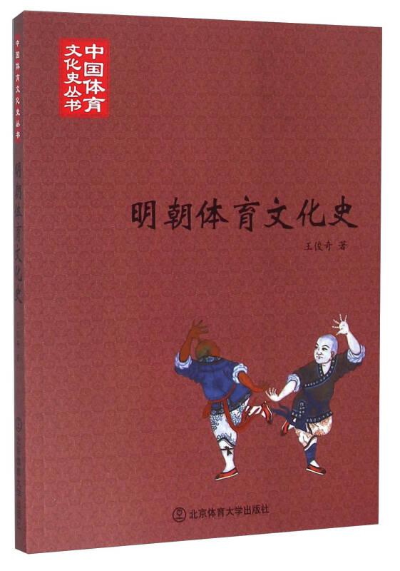 明朝体育文化史
