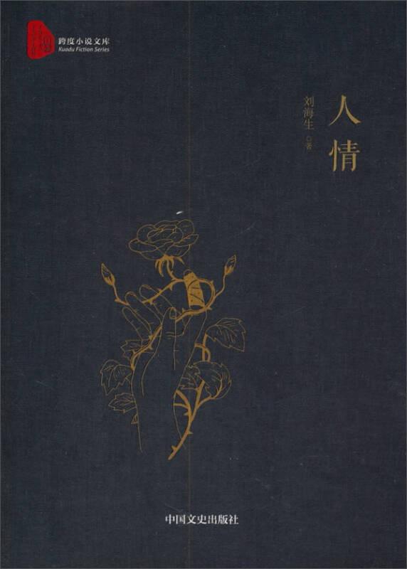 人情/跨度小说文库