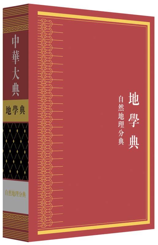 中华大典·地学典·自然地理分典