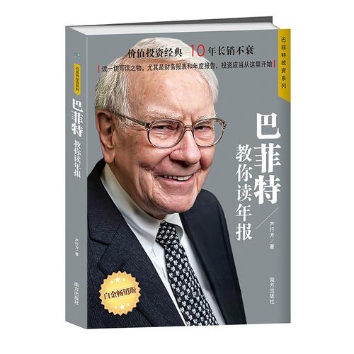 巴菲特教你读年报  著名财经作家、巴菲特研究专家、《会计大典》《会计辞海》等权威著作主要撰稿人之一严行方经典力作;价值投资经典,10年长销不衰;洞悉巴菲特读年报要诀,揭秘巴菲特投资智慧
