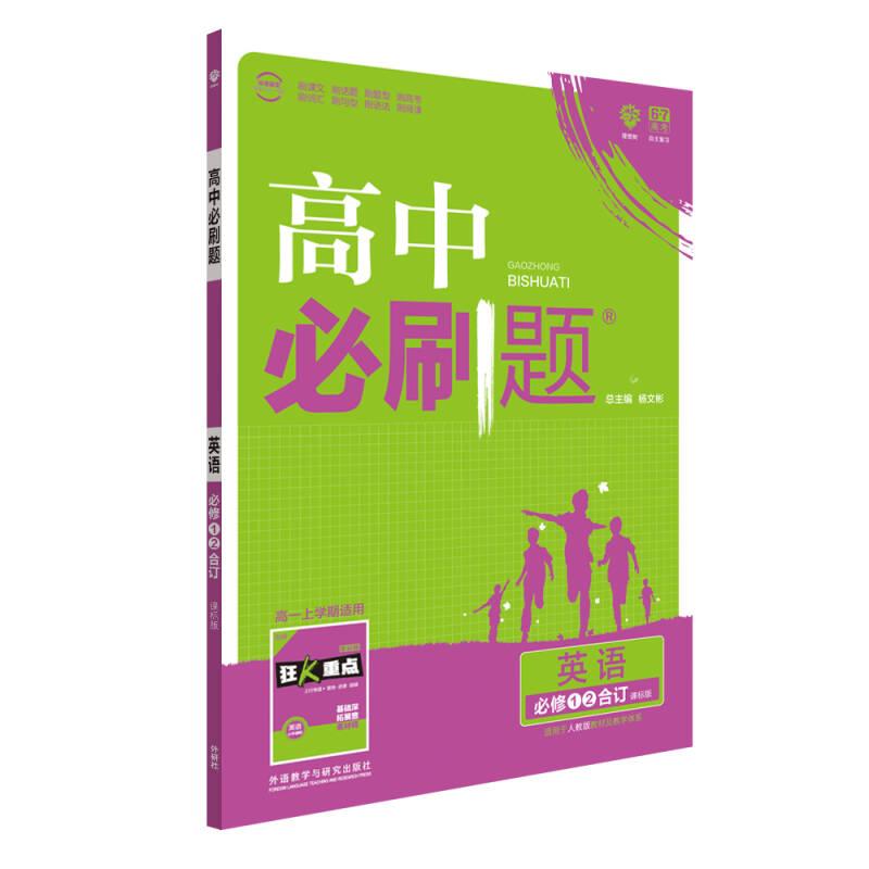 理想树 2018版 高中必刷题 英语必修1.2合订 课标版 适用于人教版教材体系 配狂K重点