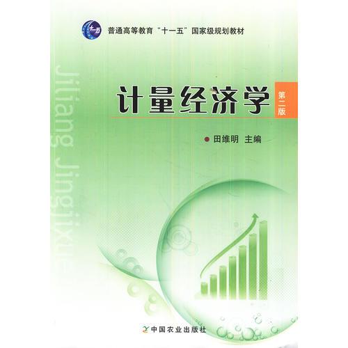 计量经济学(第二版)(普通高等教育