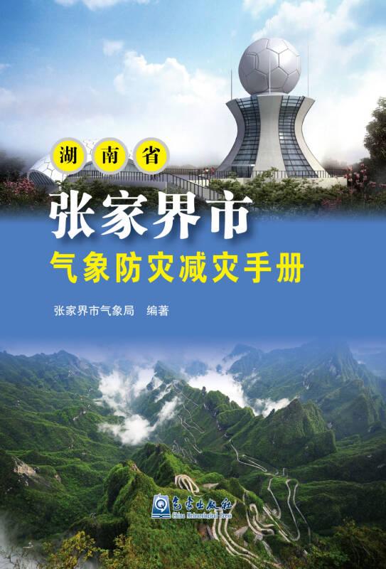 湖南省张家界市气象防灾减灾手册