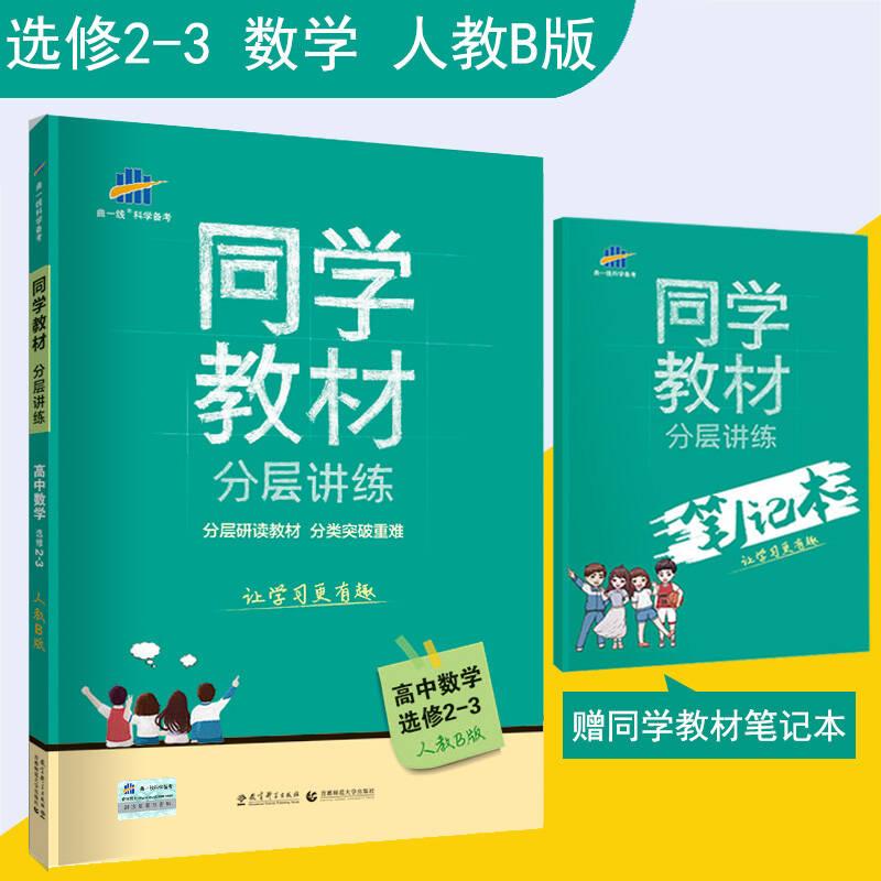 五三 同学教材分层讲练 高中数学 选修2-3 人教B版 曲一线科学备考(2019)