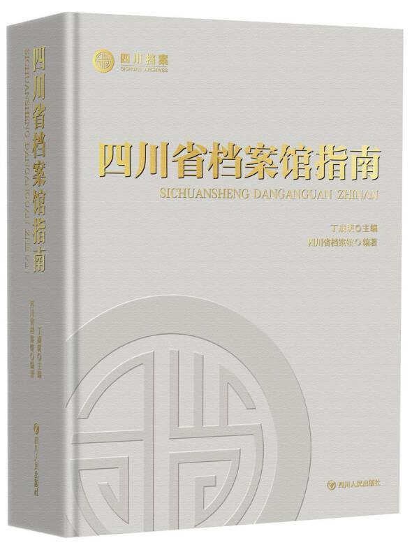 四川省档案馆指南