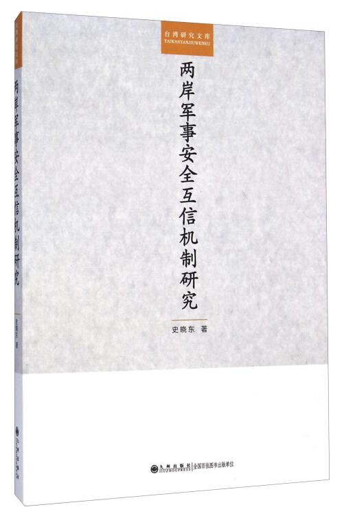 台湾研究文库:两岸军事安全互信机制研究