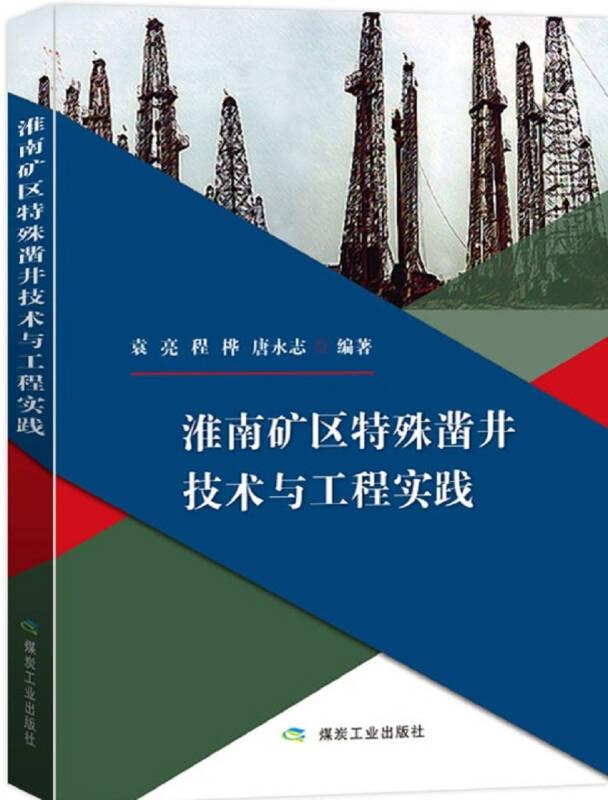 淮南矿区特殊凿井技术与工程实践