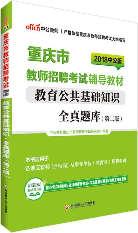 中公版·2018重庆市教师招聘考试辅导教材:教育公共基础知识全真题库(第2版)