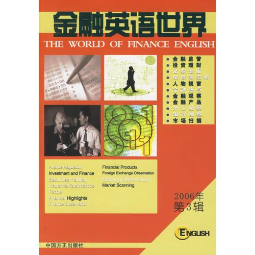 金融英语世界:2006第3辑