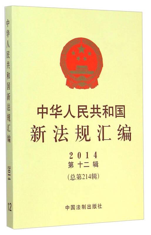 中华人民共和国新法规汇编(2014第十二辑 总第214辑)