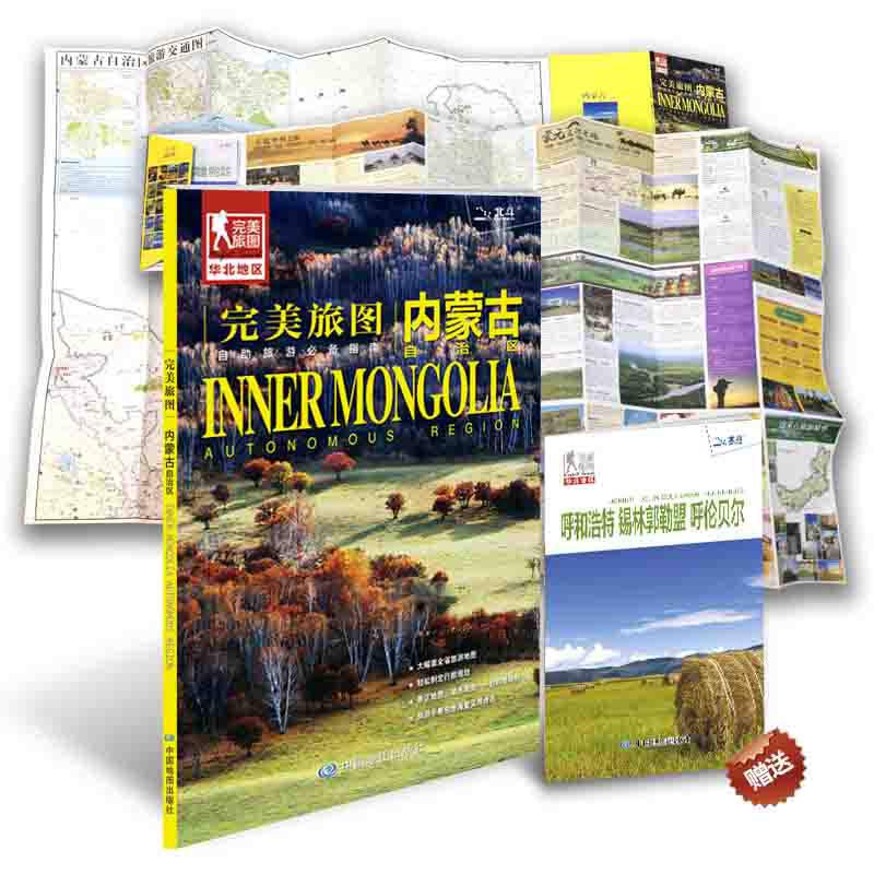 完美旅图·内蒙古旅游地图(行前旅游规划好帮手 自助游必备指南 附赠旅行攻略手册)