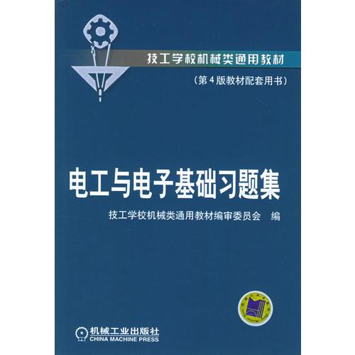 电工与电子基础习题集——技工学校机械类通用教材
