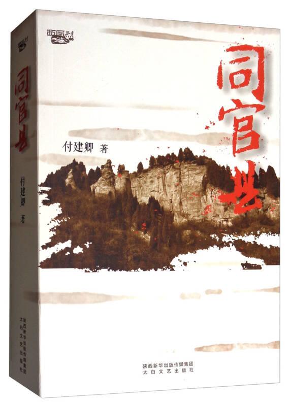 西风烈丛书:同官县
