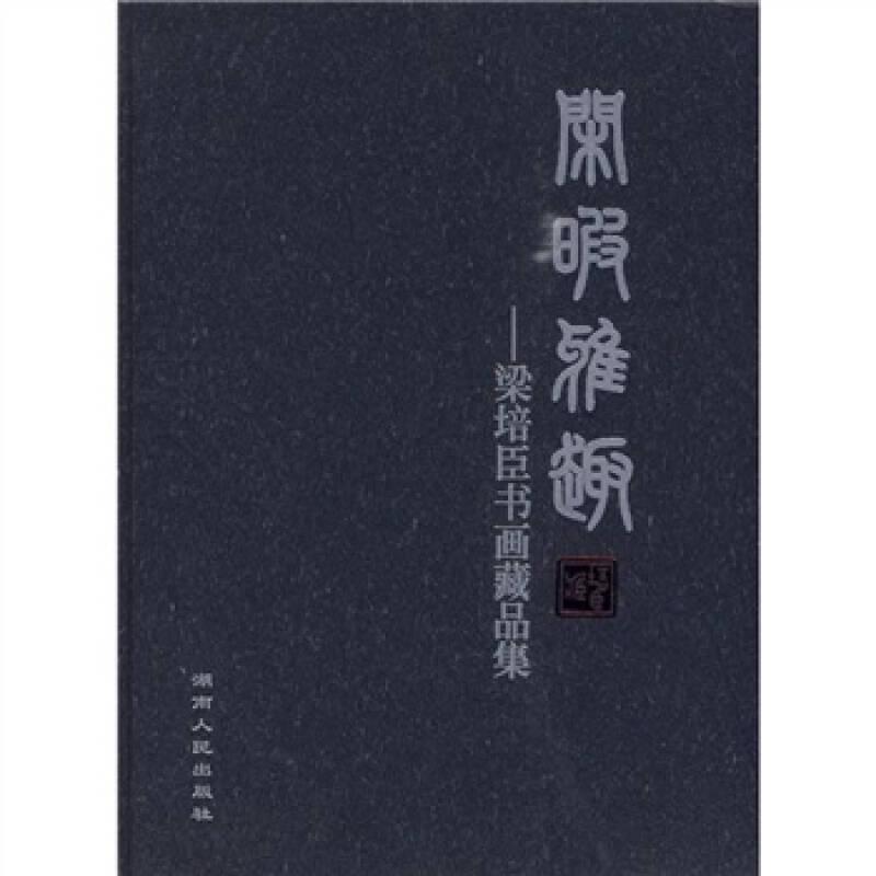 闲暇雅趣—梁培臣书画藏品集