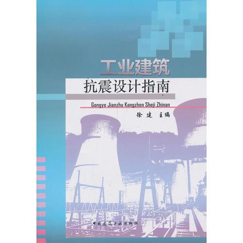 工业建筑抗震设计指南