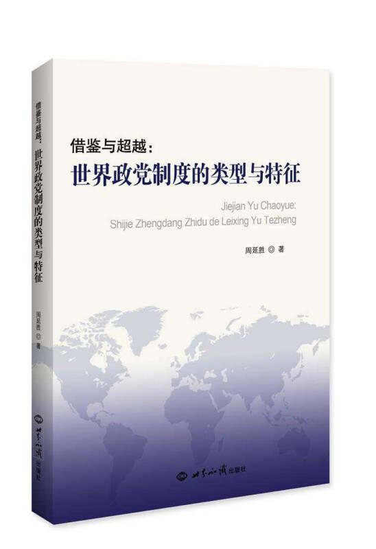 借鉴与超越:世界政党制度的类型与特征