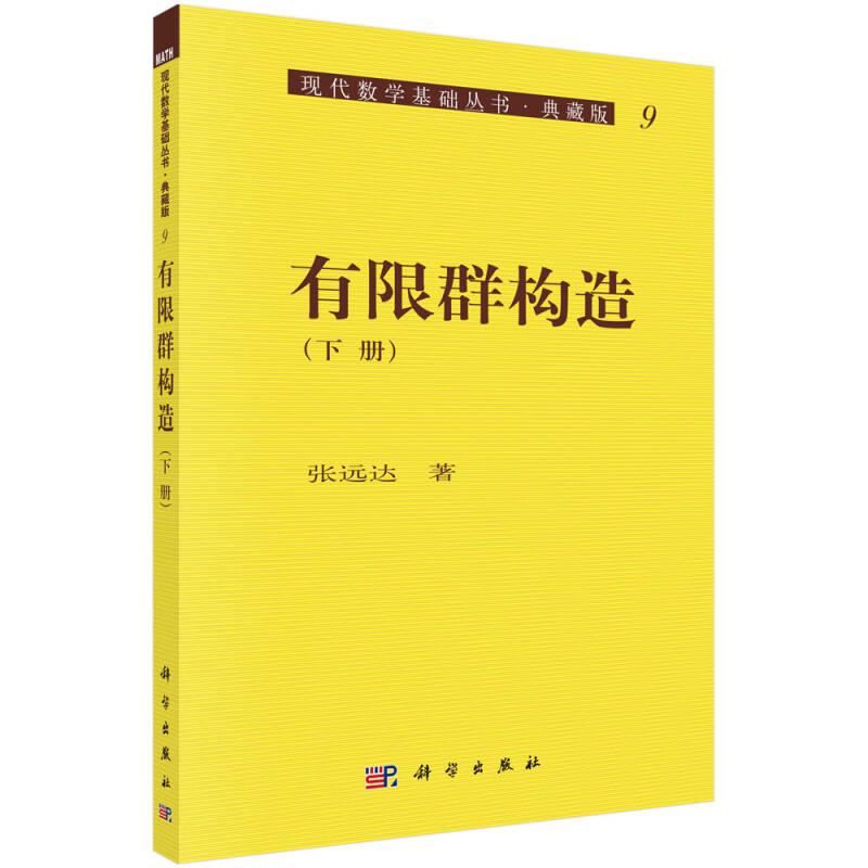 现代数学基础丛书·典藏版9:有限群构造(下册)