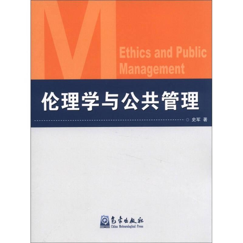 伦理学与公共管理