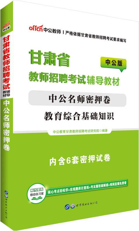 中公版·甘肃省教师招聘考试辅导教材:中公名师密押卷