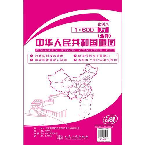 中华人民共和国地图(全开)(2017版)