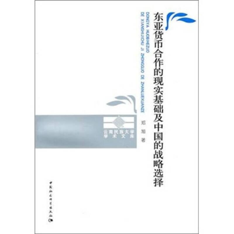 东亚货币合作的现实基础及中国的战略选择