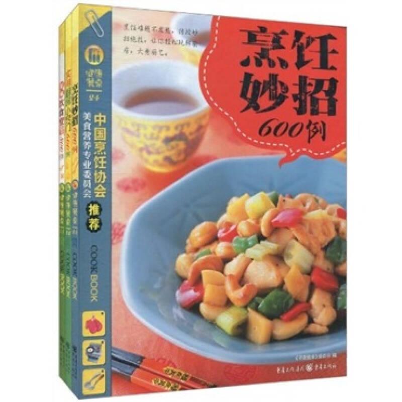 健康餐桌之玩转厨房(套装共3册)
