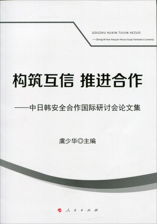 构筑互信推进合作:中日韩安全合作国际研讨会论文集