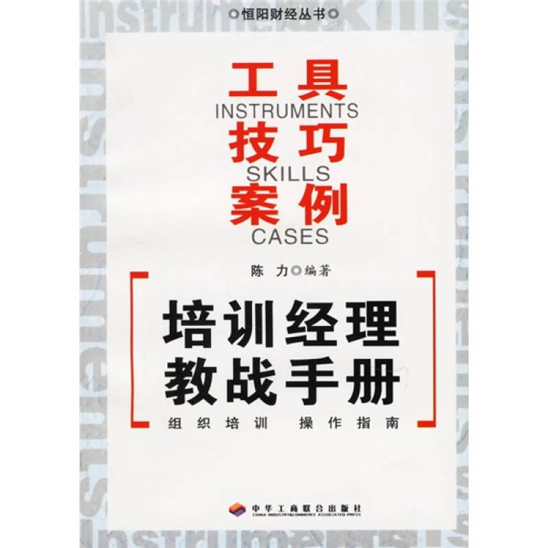 培训经理教战手册:工具技巧案例