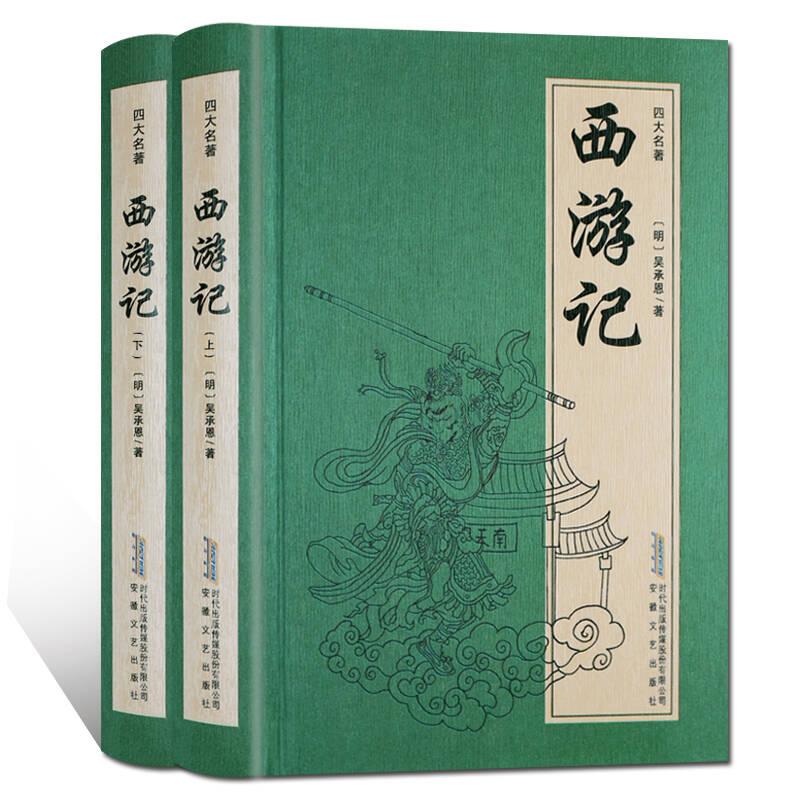 中国古典四大名著:西游记