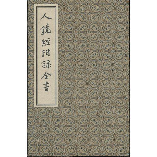 人镜经附录全书