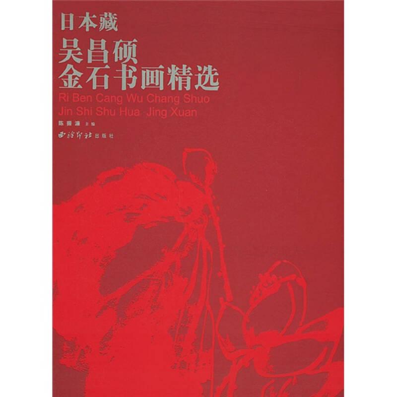 日本藏吴昌硕金石书画精选