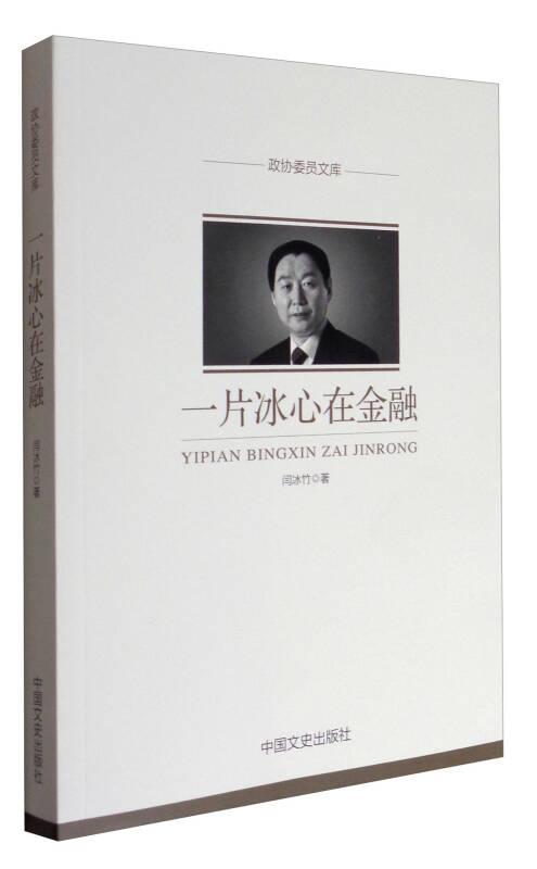 政协委员文库:一片冰心在金融