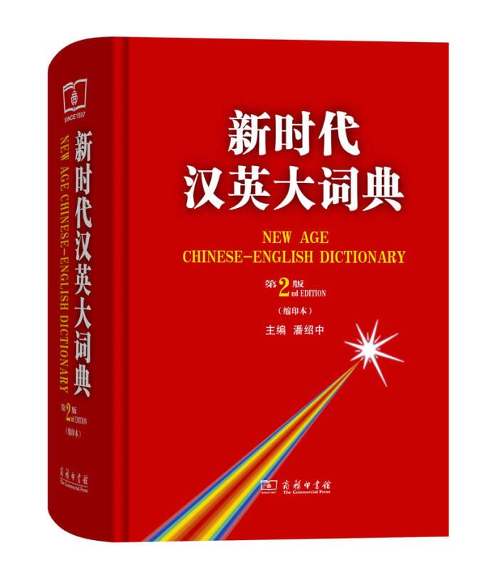 新时代汉英大词典(第2版,缩印本)