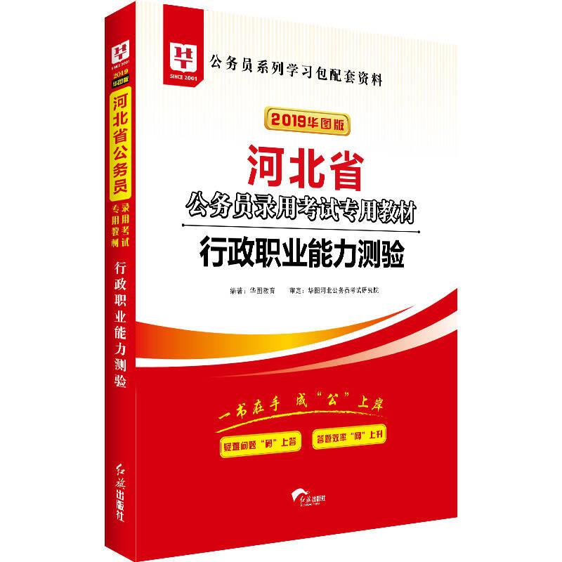 2019华图教育·河北省公务员录用考试专用教材:行政职业能力测验