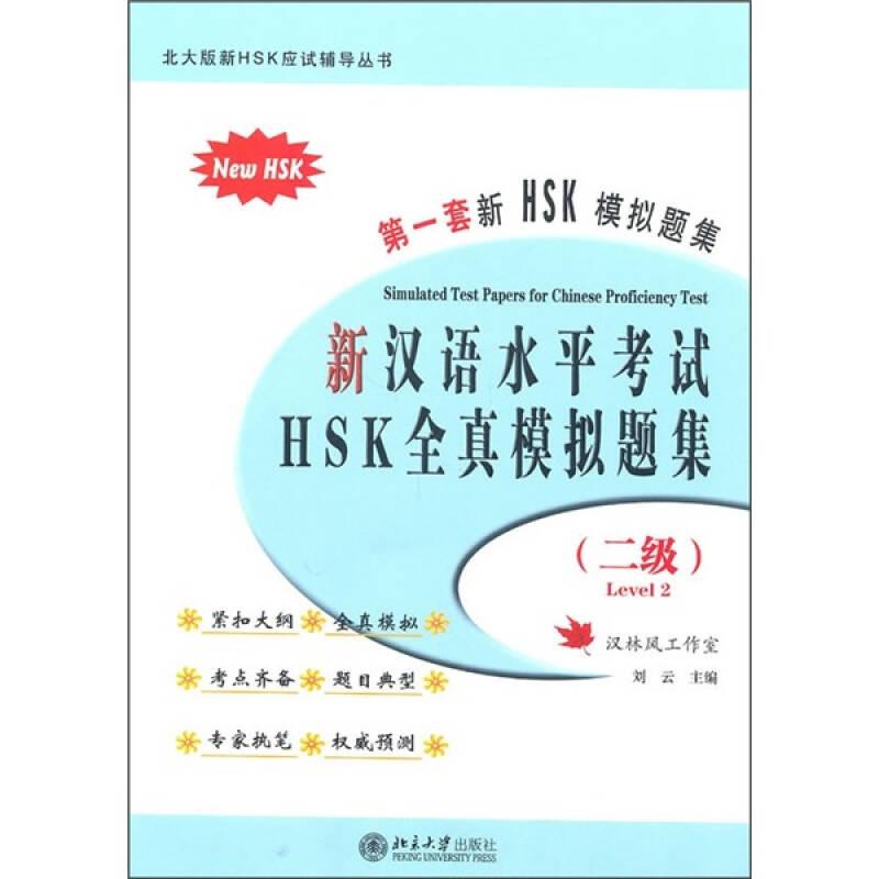 新汉语水平考试HSK全真模拟题集(2级)
