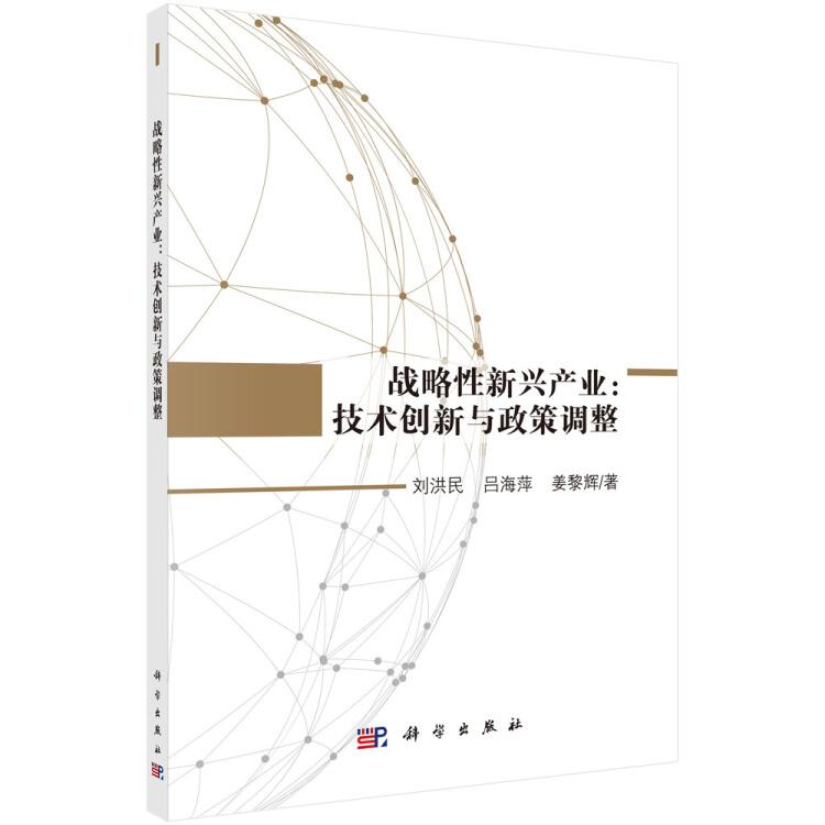 战略性新兴产业:技术创新与政策调整
