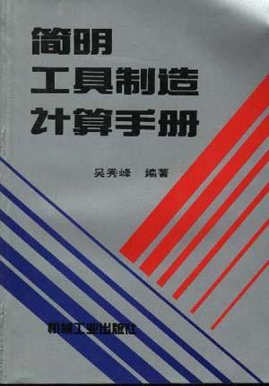 简明工具制造计算手册