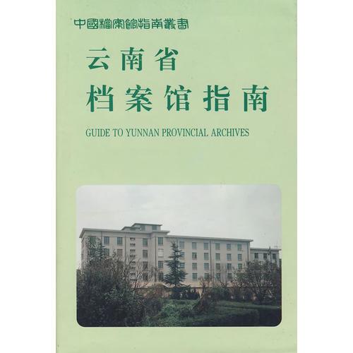 云南省档案馆指南
