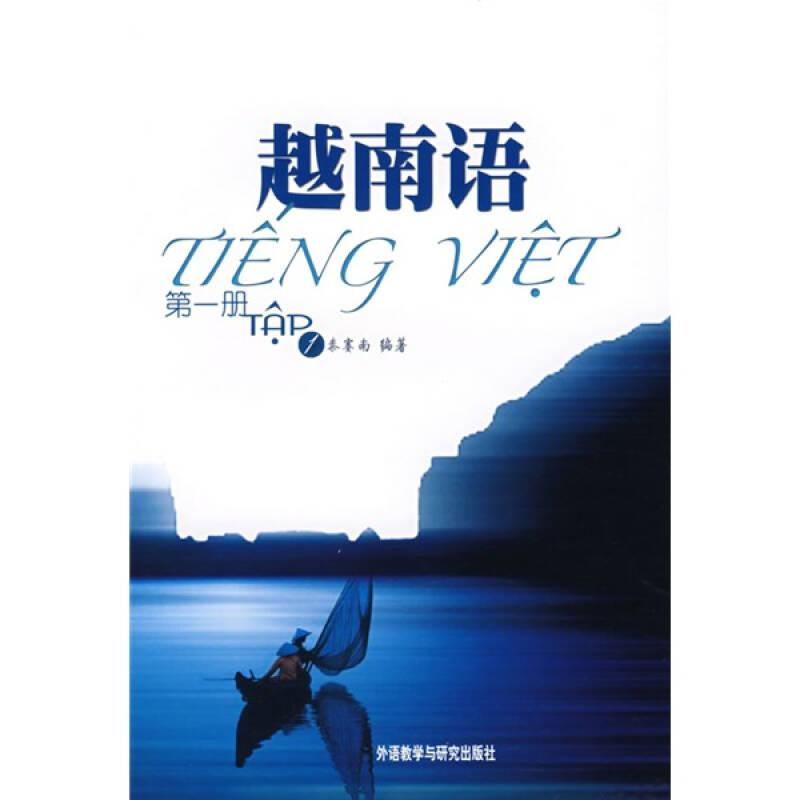 越南语(第一册)