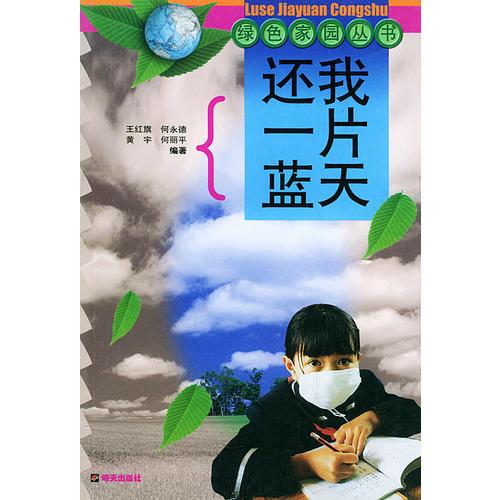 还我一片蓝天——绿色家园丛书