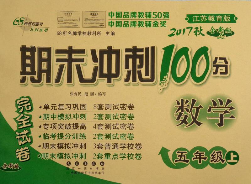 68所名校图书 2017秋 期末冲刺100分:数学(五年级上 江苏教育版 全新版)