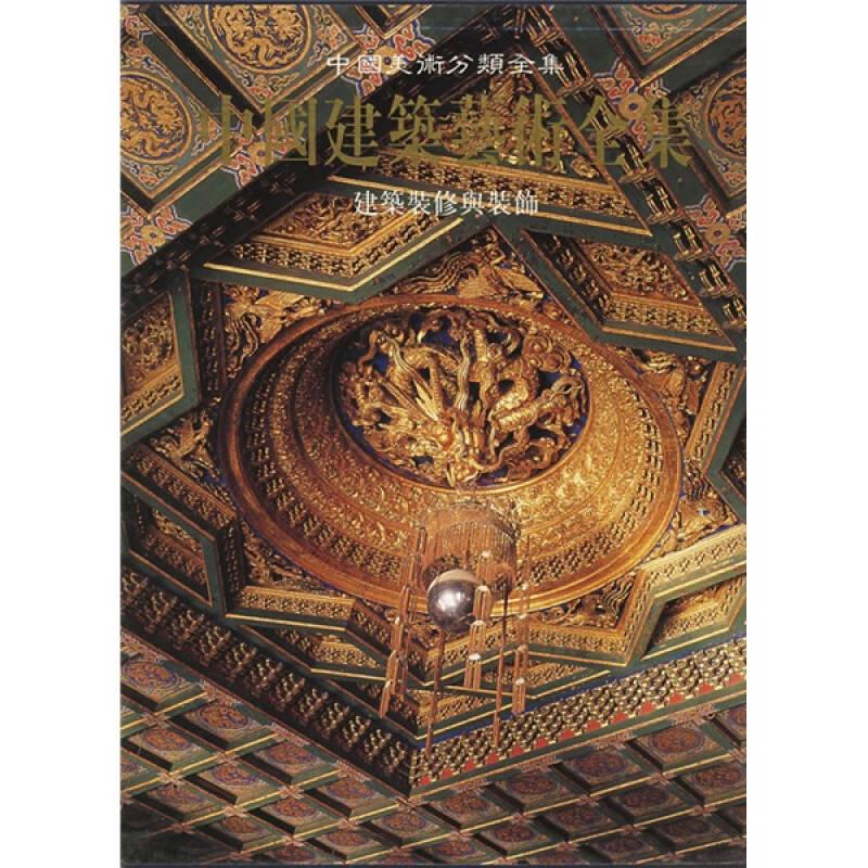中国建筑艺术全集24