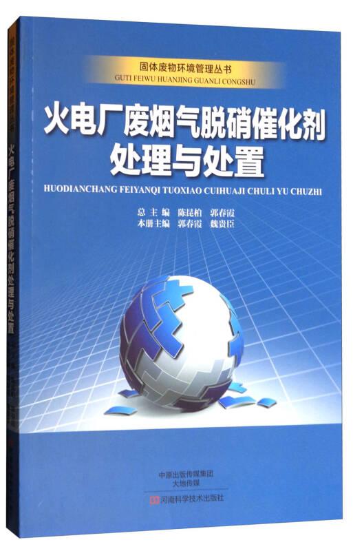 固体废物环境管理丛书:火电厂废烟气脱硝催化剂处理与处置
