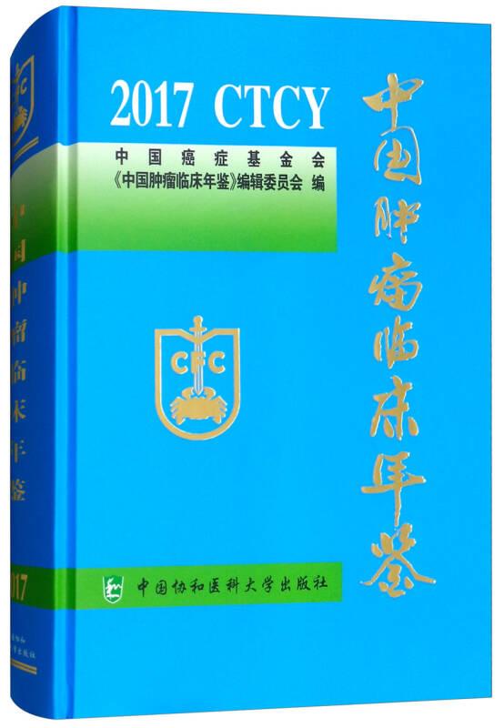 中国肿瘤临床年鉴2017