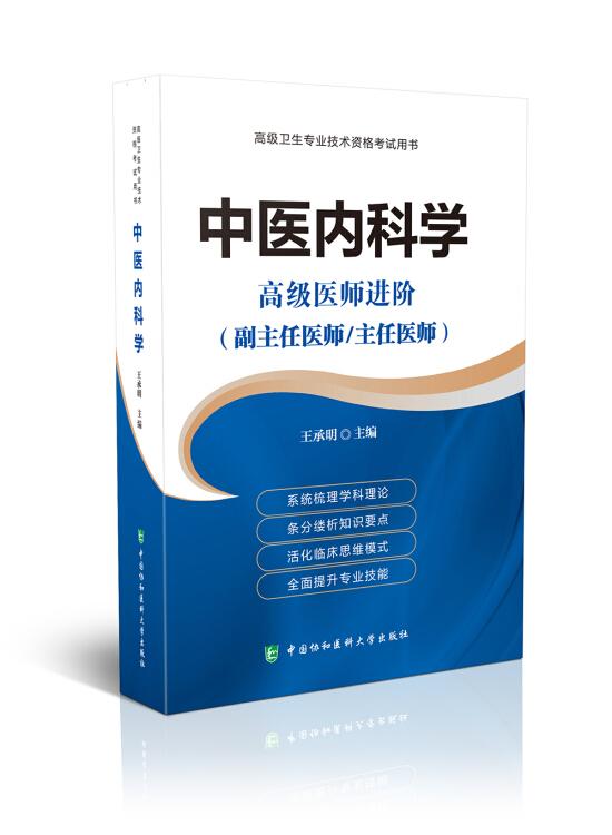 高级卫生专业技术资格考试用书-中医内科学-高级医师进阶系列