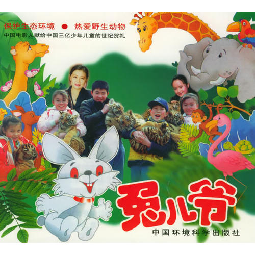 兔儿爷:保护生态环境,热爱野生动物:中国电影人献给中国三亿少年儿童的世纪贺礼
