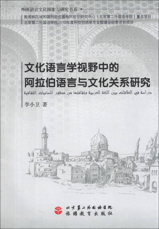 外国语言文化探索与研究书系:文化语言学视野中的阿拉伯语言与文化关系研究
